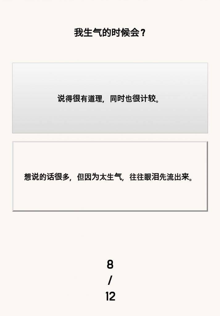 問題8(圖片來源:ktestone.com)