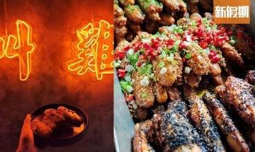 旺角$128雞翼放題!亞洲最好食雞翼店之一 人氣Wingman再開分店 90分鐘+18款⼝味任食|自助餐我要