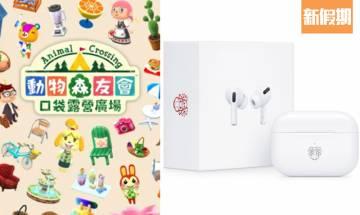 Apple App Store推薦農曆新年優惠!9大精選推介兼有遊戲獎賞!