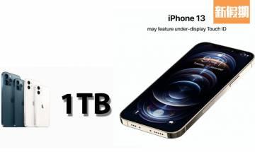 iPhone13結合Touch ID 及 Face ID!支援 Wi-Fi 6E 兼有1TB容量?