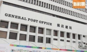 郵政局聘郵務員 DSE中英文、五科2級可申請 月薪可逾3.5萬 內附職位詳情、截止日期