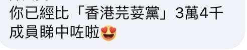 有網民搞笑表示已被「香港芫荽黨」成員看中。