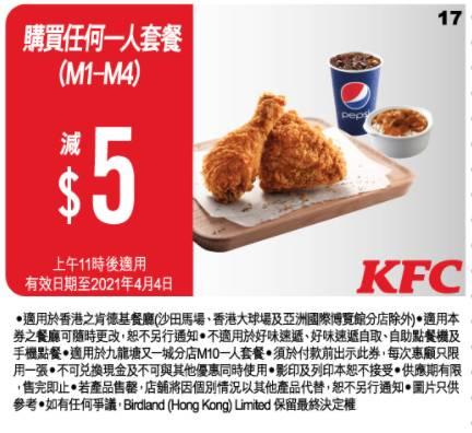 購買任何一人套餐(M1-M4)減