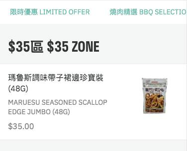 Deliveroo優惠碼|4月餐廳8折優惠+Donki 零食送上門|外賣食乜好