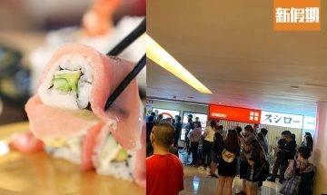 壽司郎上環Sushiro已開幕!2小時即截飛 港島區首間分店 平食$6件壽司|區區搵食