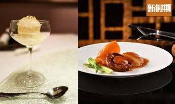 明閣米芝蓮1星7道菜套餐(獨家55折優惠) :一次食齊燕窩+花膠+吉品鮑魚 飲食優惠