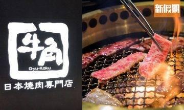 牛角buffet+燒肉放題大全!最新Menu一覽:最平$208任食過百款肉類和牛/海鮮/前菜/甜品/飲品|自助餐我要