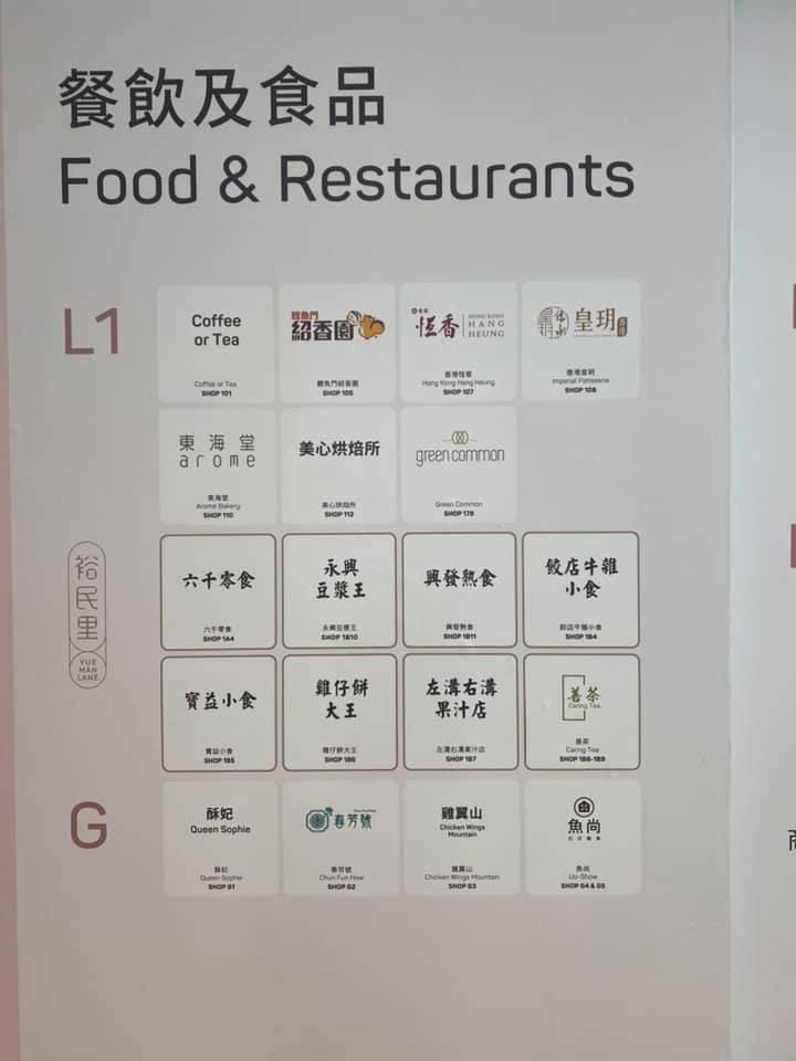 而有網民則分享裕民里的餐廳進駐名單。(圖片來源:Facebook@屌官塘老母群組)