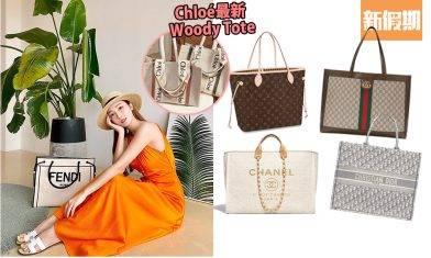 最平$5,900入手19款2021名牌Tote Bag  必買推介:Chloé、Chanel、Gucci