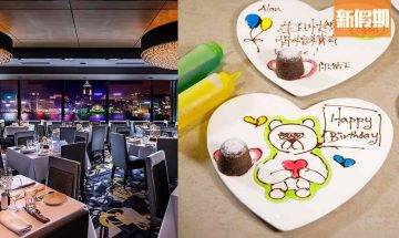 生日飯餐廳2021|7大驚喜推介:180度維港海景+特製慶生menu+送生日蛋糕 |區區搵食