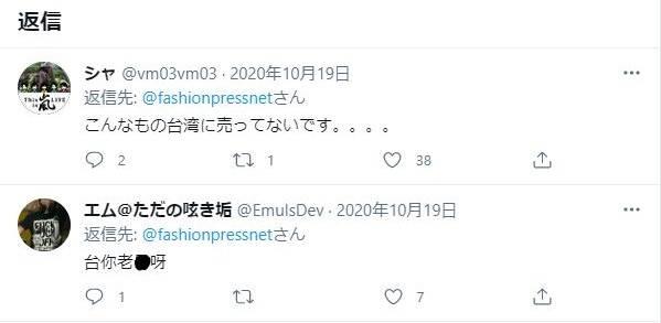 有日本媒體介紹「台灣菠蘿麵包」後,引來不少網民在Twitter要求正名!