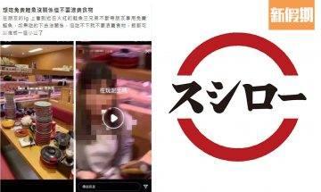 壽司郎鮭魚之亂!台灣人人改名免費食壽司 被爆只食魚生唔食飯捱轟!|網絡熱話
