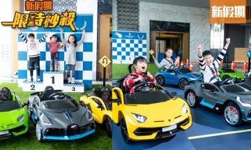 【限時秒殺】香港萬麗海景酒店免費送出兒童電動車體驗通行證 暢玩迷你賽車跑道!限量30份|購物優惠情報
