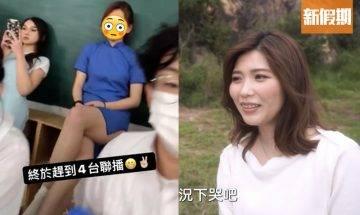 四台聯播|30歲杜小喬長腿旗袍裝現身 反擊網民指樣貌「老化、殘咗」