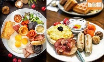 All Day Breakfast 全港Top 13推介!最平$50 摩洛哥風+望海Cafe+桔梗新副線|區區搵食