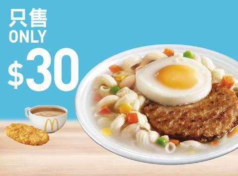 豬柳蛋或火腿扒蛋扭扭粉超值早晨套餐