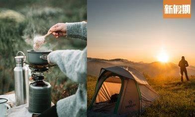 新手露營用品推介 2人營$250有找!6款必備平靚正露營裝備懶人包 附購買連結+注意事項|購物優惠情報