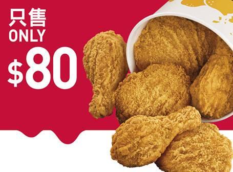 麥炸雞分享桶 [可重複使用] 6 件原味 或 歎 3 件蜜糖 BBQ + 3 件原味 / 6 件蜜糖 BBQ