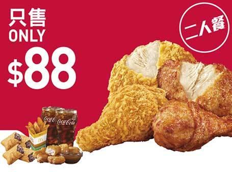 麥炸雞二人餐 [可重複使用] 2 件蜜糖 BBQ 麥炸雞+2 件原味麥炸雞 +6 件麥樂雞 配 1 包增量裝脆薯皇/大薯條 + 2 個黑糯米批或蘋果批 + 2 杯中汽水