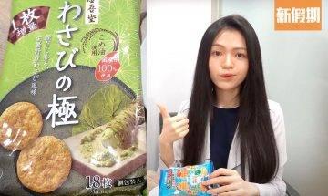 日式低卡零食合集!11款營養師推介:芥末紫菜米餅/棉花糖/蛋味濃布丁 @Aranth安曼營養專欄|食是食非