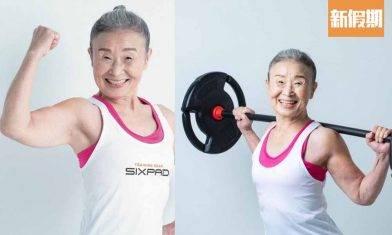 減肥勵志故事!90歲婆婆 因老公一句嫌棄即變健身教練 勁fit搣甩15公斤 健康餐單大公開!|網絡熱話