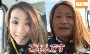 日本美女電單車手真身是大叔 用呢個App變女神只需20秒|網絡熱話