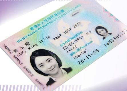 年滿18歲的香港永久性居民或新來港人士均可申請,000電子消費券。(圖片來源:入境事務處網站)