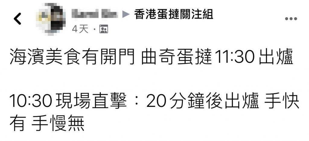 網民不時會在群組報料。(圖片來源:Facebook@香港蛋撻關注組)