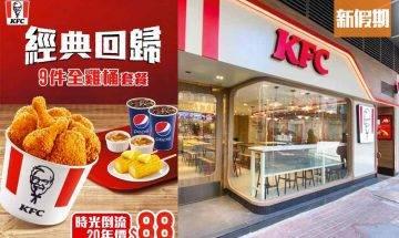 KFC優惠2021:3月$49炸雞配蘑菇飯/$88九件炸雞+薯蓉+粟米/外賣優惠碼|飲食優惠