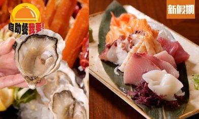 馬哥孛羅香港酒店海鮮自助餐85折!即切原條油甘魚+7款凍海鮮+龍蝦意粉+燒牛肉+櫻花甜品|孖住食Buffet|自助餐我要