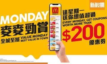 麥當勞優惠2021!3月第4擊送$200現金券!$29巨無霸餐+$15麥香雞配中汽水|飲食優惠