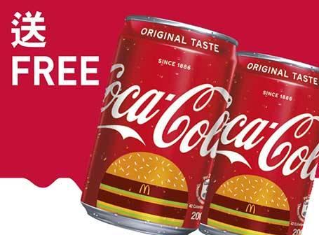 買滿 0 即送可口可樂限量版 BIG MAC 迷你罐(200 毫升 2 罐) [可重複使用] 使用此優惠訂購滿 0 或以上, 免費送可口可樂限量版 BIG MAC 迷你罐(2 罐)。0 只計算訂購食物之費用。
