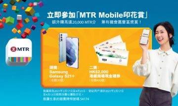 搭港鐵加購物消費儲印花 額外賺高達20,000 MTR分+參加大抽獎