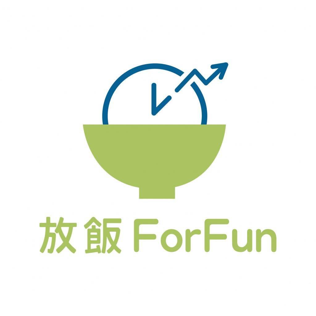 2大無痛儲錢方法 10年後拎100萬@放飯ForFun專欄|好生活百科