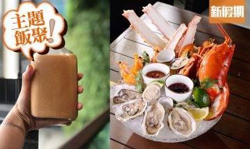 Rosewood推2小時任食Brunch!5款海鮮:爆膏龍蝦+生蠔+極粗蟹腳+神級叉燒飯 Butterfly Room招牌朱古力撻 |主題飯聚
