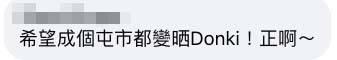 更有網民希望,整個屯門市廣場都能變成Donki分店。(圖片來源:FB群組@真.屯門友)
