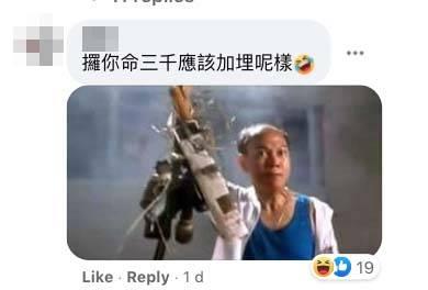 有網民搞笑表示應該加埋「攞你命三千」武器。