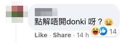 也有人希望能開Donki。(圖片來源:Facebook@屌官塘老母群組)