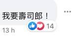 網民表示最想要壽司郎!(圖片來源:Facebook@屌官塘老母群組)