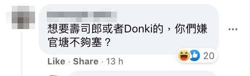 不過有網民認為若Donki及壽司郎真的進駐,必定引起排隊熱潮!