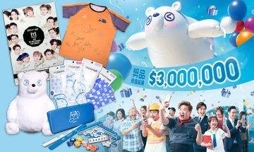 ViuTV 5周年電視賞!獎品總值超過$3,000,000 Sound Bear限量版精品+人氣組合MIRROR及ERROR簽名禮品