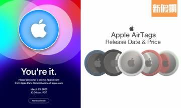 Apple 3月發布會內容!iPhone SE+、iPad mini 6 細數9件新品即將登場!
