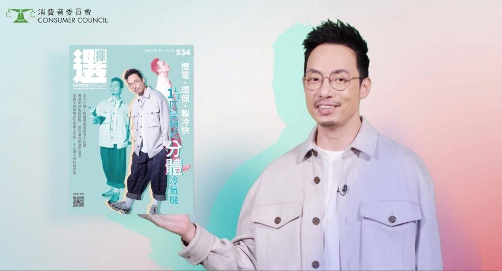 消委會每期月刊均選用明星做封面人物,今次有ViuTV男藝人強尼,罕見!