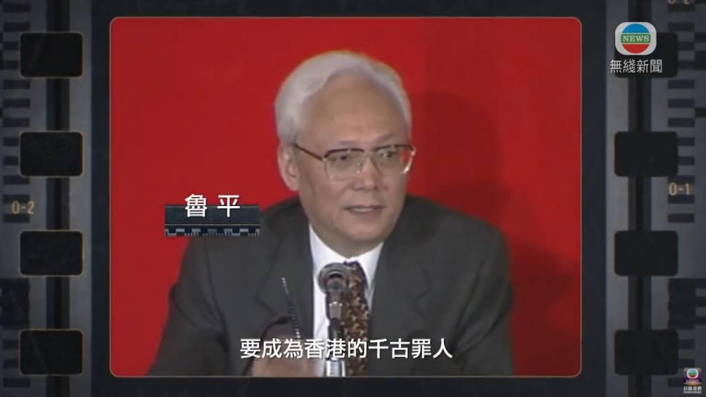 魯平曾稱對方是香港的千古罪人。