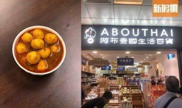 阿布泰國生活百貨掃貨攻略!大量香港/台灣製掃街小食:燒賣+魚蛋+煎餃+碗仔翅 內附記者試食食評|超市買呢啲