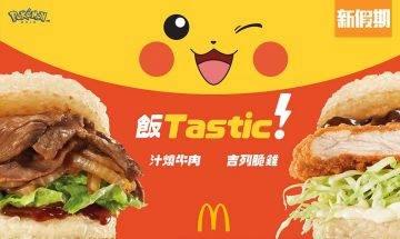 麥當勞「飯TASTIC」強勢回歸!聯乘 Pokemon推出4款新品:香蕉朱古力麥旋風+蘋果吉士批|新品速遞