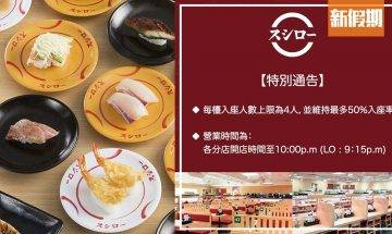 壽司郎Sushiro官方宣佈 晚市營業時間維持至晚上10點!網民大讚:「安心晒!會繼續幫襯!」|飲食熱話