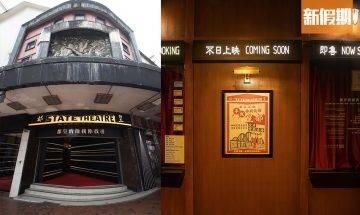 北角皇都戲院復修前最後體驗:老上海打卡+過百件舊物展出+重塑戲院舊貌好風光|香港好去處