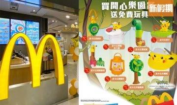 麥當勞開心樂園餐 送8款Pokémon玩具!風扇 / 露營杯 / 太陽帽 帶去露營一流!|購物優惠情報