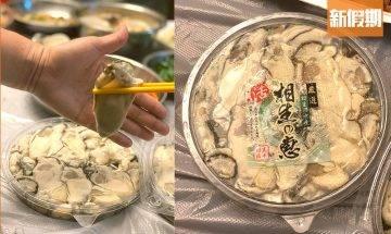 日本即食生蠔刺身 近期大熱!街巿海鮮檔無牌發售 衛生程度成疑?網民瘋搶玩命試食+購買注意事項|飲食熱話